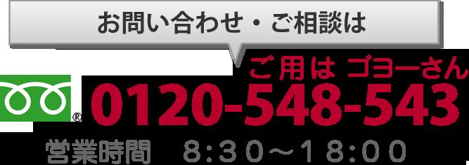 株式会社ゴヨー