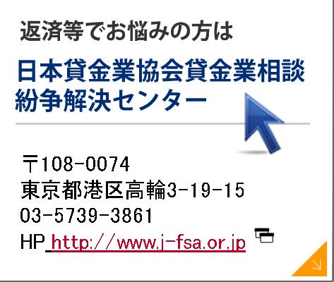 日本貸金業協会貸金業相談紛争解決センター
