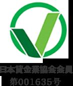 日本貸金業協会会員