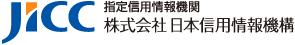株式会社日本信用情報機構(JICC)